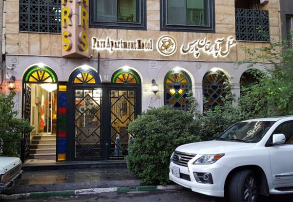 هتل آپارتمان پارس