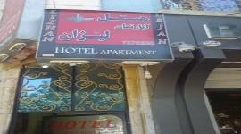 هتل آپارتمان لیژان