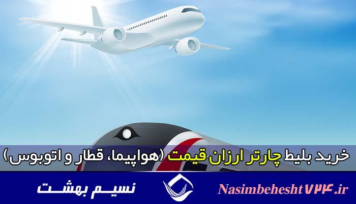 خرید بلیط چارتر ارزان قیمت (هواپیما، قطار و اتوبوس)